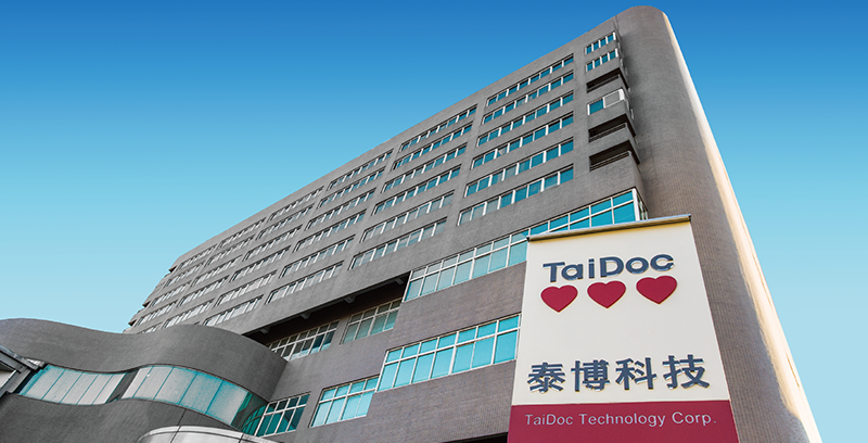 TaiDoc Building-TaiDoc is professional medical facilities and equipment OEM/ODM manufacturing manufacturer and supplier.